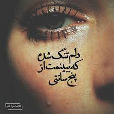 Image result for ‫متن غمگین عاشقانه‬‎