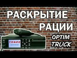Раскрытие <b>рации Optim Truck</b>. Проверка версии прошивки ...