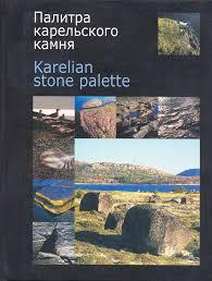 Палитра карельского камня. Петрозаводск, Пакони, 2006.