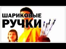 Галилео. Шариковые <b>ручки</b> - YouTube