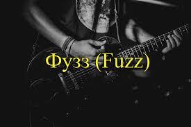 Фузз (Fuzz) - Fuzz, Overdrive, Tube, Exciters, Guitar amps и др.