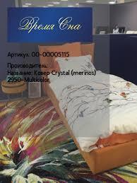<b>Ковер Crystal</b> (merinos) 2950-<b>Multicolor</b>: купить в Москве ...