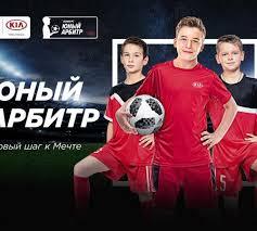 KIA Motors Rus проводит конкурс «Юный Арбитр-2018» - Спорт