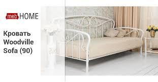 Кровать <b>Woodville</b> Sofa (90). Купите в mebHOME.ru!