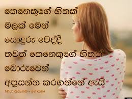 Image result for sinhala quotes about life