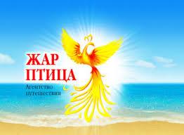 Турфирма Турагентство <b>Жар</b>-<b>Птица</b>, Казань