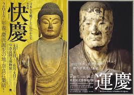 「仏師運慶・快慶」の画像検索結果