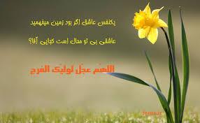 Image result for مطلب امام زمان