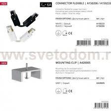 <b>Коннектор</b> гибкий для трека <b>Arte Lamp A150206</b>: купить в ...