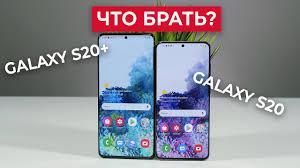 <b>Samsung Galaxy S20</b> + и <b>Samsung Galaxy S20</b>. Обзор и сравнение