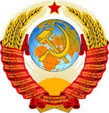 <b>Герб СССР</b> — Википедия