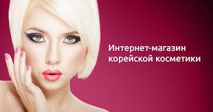 Пробники корейской косметики: цена, купить в интернет ...