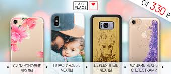 Интернет-магазин аксессуаров для телефонов Case Place