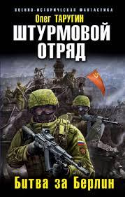 Олег <b>Таругин</b>, <b>Штурмовой отряд</b>. Битва за Берлин – скачать fb2 ...