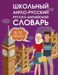 Школьный <b>англо</b>-<b>русский русско</b>-<b>английский</b> словарь 5-11 классы