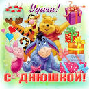 Смс Пацанские поздравления с днем рождения брату