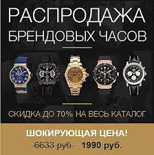 #часы_мужские hashtag on Twitter