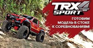 TRX-4 <b>Sport</b>! Делаем модель проходимее! PRO Хобби ...