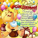 Картинка поздравление с днем рождения для детей