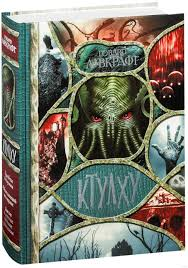 «Ктулху» Говард <b>Лавкрафт</b> - купить книгу «Ктулху» в Минске ...