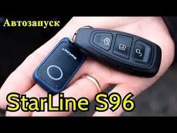 Автозапуск на <b>StarLine S96 BT</b> GSM / Свободные руки - YouTube