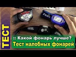 Тест <b>налобных фонарей</b>: Petzl, <b>Energizer</b>, Fenix. Какой <b>фонарь</b> ...