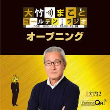 大竹まこと ゴールデンラジオ!「オープニング」
