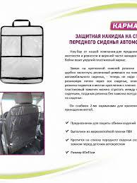 Защитная <b>накидка на спинку</b> автомобильного сиденья ...