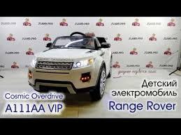 Детский <b>электромобиль Range Rover</b> Cosmic Overdrive A111AA ...