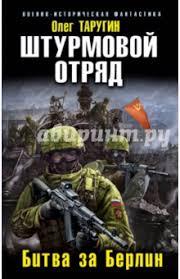 "Книга: ""<b>Штурмовой отряд</b>. Битва за Берлин"" - Олег <b>Таругин</b> ..."