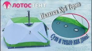 <b>Зимняя палатка ЛОТОС</b> Куб 4 Компакт Термо (лонг) - Процесс ...