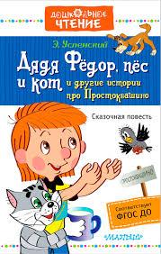 Эдуард Успенский, <b>Дядя Фёдор</b>, пёс и <b>кот и</b> другие истории про ...