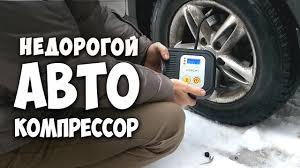 Недорогой автомобильный <b>компрессор</b> с автостопом из Китая ...