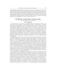 (PDF) Ионные составляющие солнечного ветра (Ion components ...