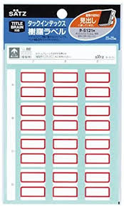 Kokuyotakku index <b>resin</b> label 23 <b>x</b> 29 mm 60 pieces red <b>t-S</b> 121 R ...