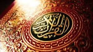 Image result for 28:4 Quran