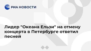 """Лидер """"Океана Ельзи"""" на отмену концерта в Петербурге ответил ..."""