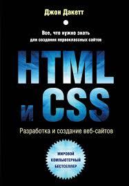 <b>HTML и</b> CSS. Разработка и дизайн веб-сайтов (<b>Дакетт Дж</b> ...