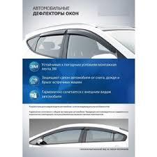 Купить <b>Дефлекторы окон Rival Premium</b> для Kia Rio IV хэтчбек 5 ...