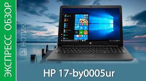 Экспресс-обзор <b>ноутбука HP 17</b>-by0005ur - YouTube