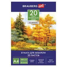 <b>Папка для акварели</b> А4, 20 л., 200 г/м2, 210×297 мм, <b>BRAUBERG</b> ...