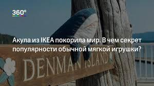 <b>Акула</b> из <b>IKEA</b> покорила мир. В чем секрет популярности ...
