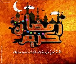 رحله رحاااب ايام رمضان المباركه وخصائصهااا