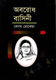 Oborodhbashini by  Begum rokeya