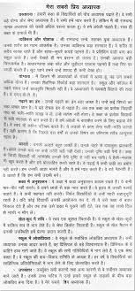 my favourite teacher essay an essay about my favourite teacher short essay about my favourite teacher essayessay on topic my favourite teacher in hindi structurefavorite by