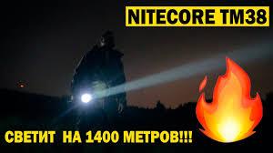 Мощный <b>светодиодный фонарь NITECORE</b> TM38 - YouTube