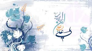 (**خودکفائی در امور زندگی حضرت علی علیه السلام**)