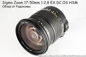 Обзор <b>Sigma</b> Zoom <b>17</b>-<b>50mm</b> 1:2.8 EX DC OS HSM | Радожива