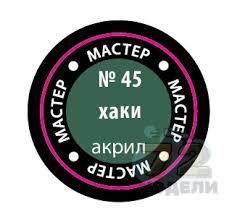 <b>Краска</b> мастер-акрил «Хаки» - <b>Звезда 45</b>-<b>МАКР</b> купить в ...