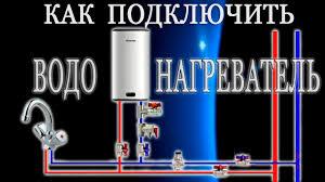 Как установить <b>водонагреватель</b> (бойлер) схема, подключение ...